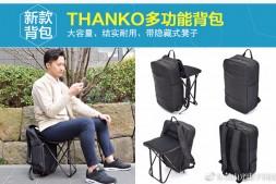 Thanko新品:带隐藏式设计凳子,几秒就能迅速展开和收纳的背包