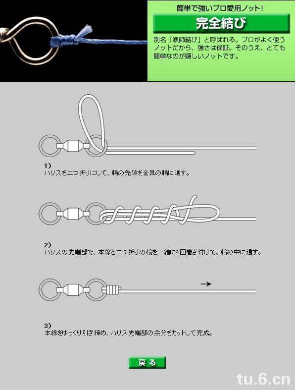 如何绑鱼钩,鱼钩绑法,图片解说怎样绑鱼钩(二)