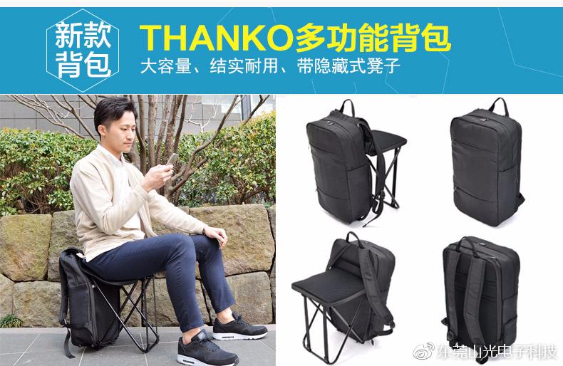 Thanko 新品:带隐藏式设计凳子,几秒就能迅速展开和收纳的背包